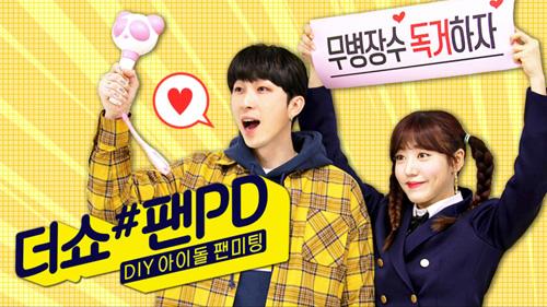 아이돌 팬미팅 더쇼 #팬PD