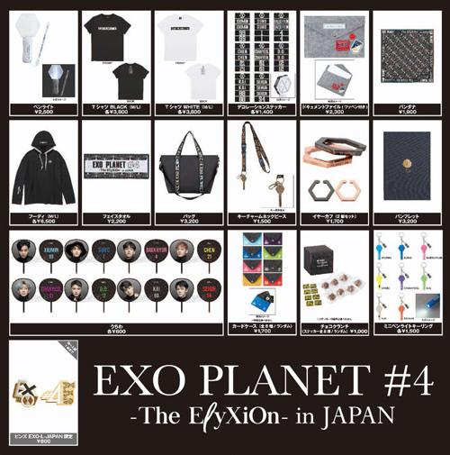 EXO PLANET #4 - The EℓyXiOn -