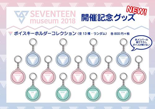 SEVENTEEN 2018 museum
