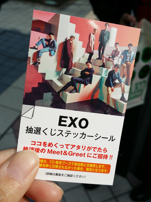 EXO PLANET #4 – The EℓyXiOn – in JAPAN