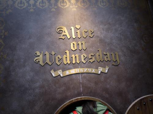 水曜日のアリス