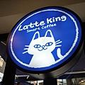 LATTE KING