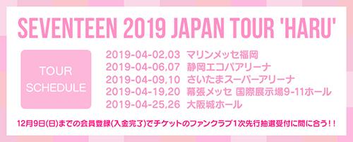 SEVENTEEN 2019年全国コンサートツアー