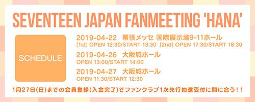 SEVENTEEN JAPAN FANMEETING 'HANA'