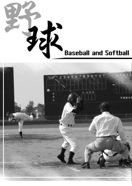 野球目錄.jpg
