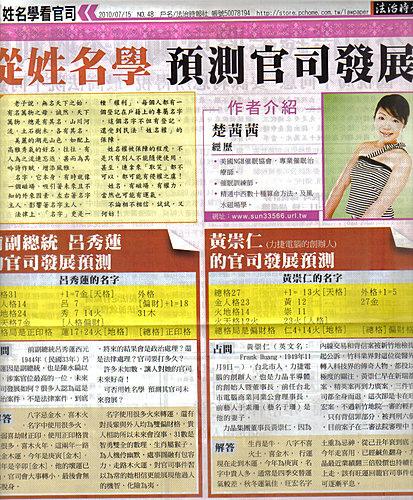 20.預測前副總統呂秀蓮官司與力晶黃崇仁官司發展