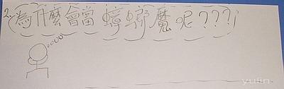 我曾當過...蟑螂魔篇(yulin)-02.jpg