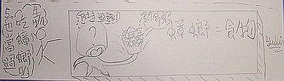 我曾當過...蟑螂魔篇(yulin)-05.jpg