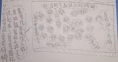 我曾當過...蟑螂魔篇(yulin)-07.jpg