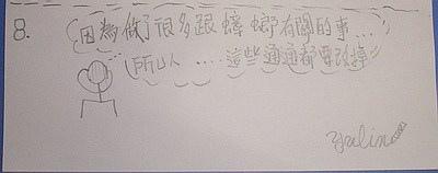 我曾當過...蟑螂魔篇(yulin)-08.jpg