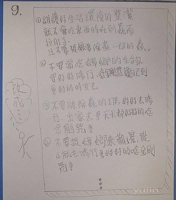 我曾當過...蟑螂魔篇(yulin)-09.jpg