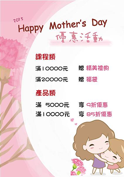 2015母親節優惠-2