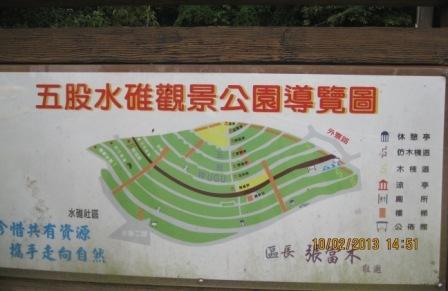 五股水碓觀景公園 (22).JPG