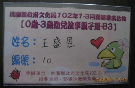 恩恩第一次上故事班 (11).JPG