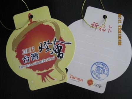 2013台灣燈會在新竹.JPG
