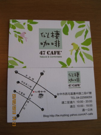 台中似棲咖啡 (13).JPG