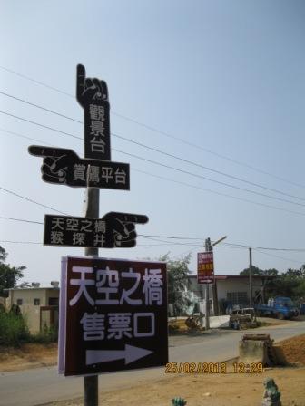 南投天空之橋.JPG