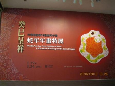 國立台灣美術館 (12).JPG