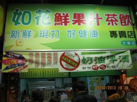 逢甲夜市 (4).JPG