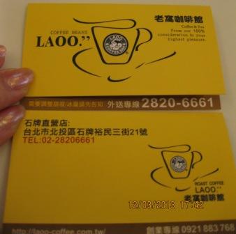 老窩咖啡 (1).JPG