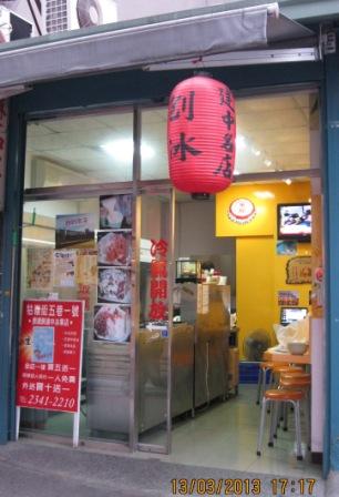 順興冰果室 (1).JPG