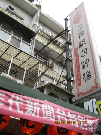 珍饌四神湯 (4).JPG
