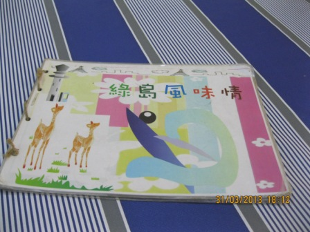 綠島風味情 (6).JPG
