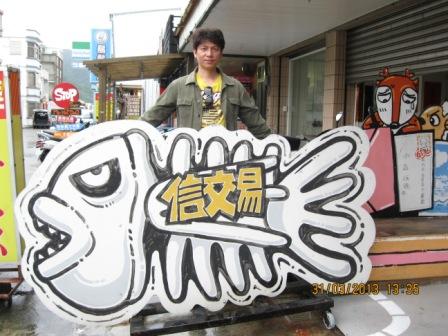 綠島信交易 (1).JPG