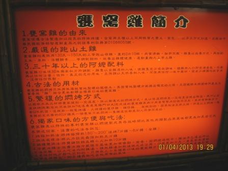 宜蘭甕窯雞 (8).JPG