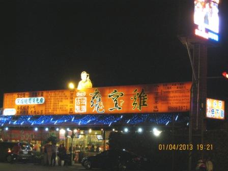 宜蘭甕窯雞.JPG