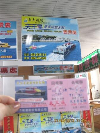 台東富岡碼頭 (4).JPG