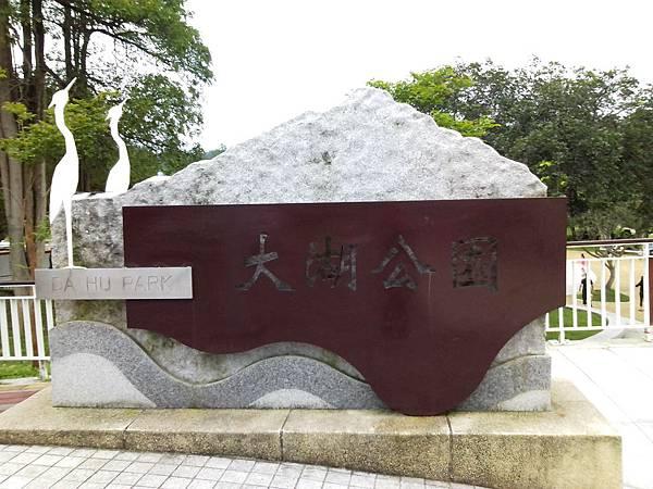 內湖大湖公園 (1).jpg