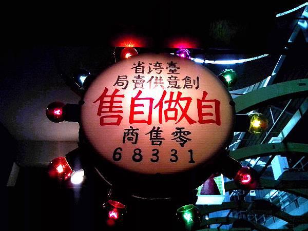 西門紅樓 (3).jpg