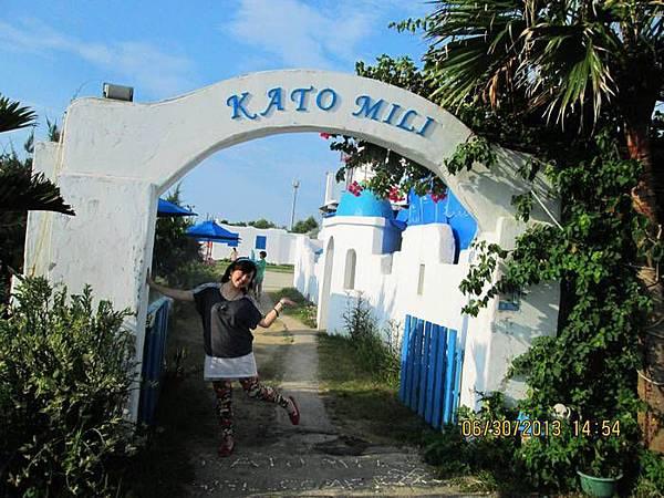 卡托米利KATO MILI庭園咖啡 (16).JPG