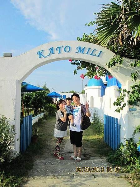 卡托米利KATO MILI庭園咖啡 (27).JPG