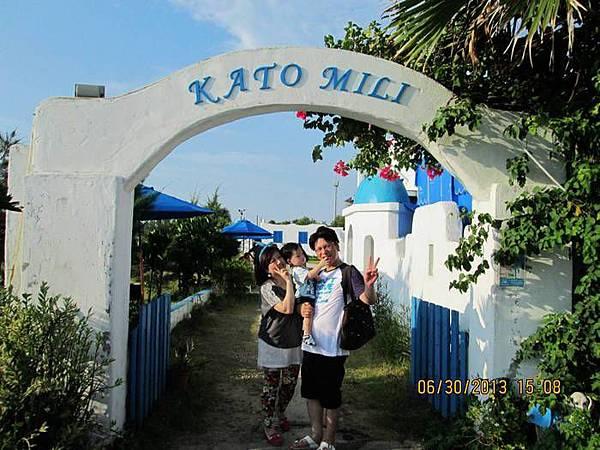 卡托米利KATO MILI庭園咖啡 (28).JPG
