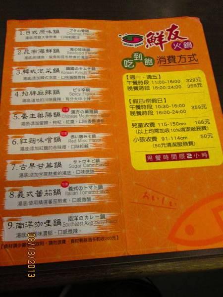 0813鮮友火鍋 (25).jpg