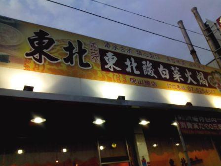 岡山東北酸菜白肉鍋.jpg