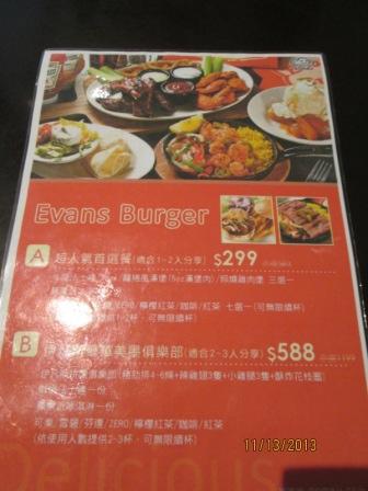 1113evans burger (1).JPG