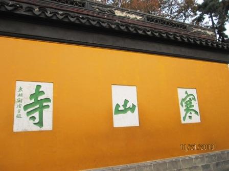寒山寺 (2).JPG