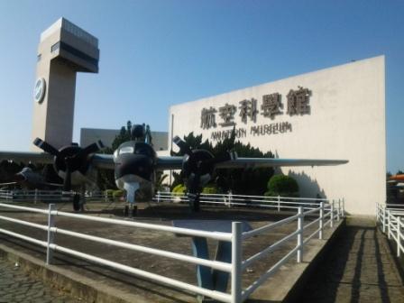 航空科學館 (1).jpg