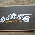 咖啡廚房 (8).JPG