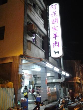 阿蓮胡家羊肉.jpg