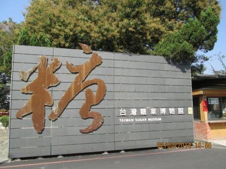 初二橋頭糖廠2 (25).JPG