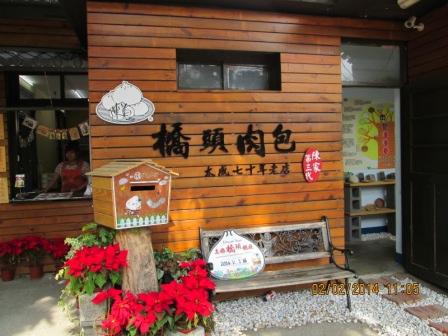初二橋頭糖廠2 (33).JPG