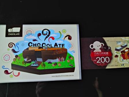 巧克力共和國 (120).jpg