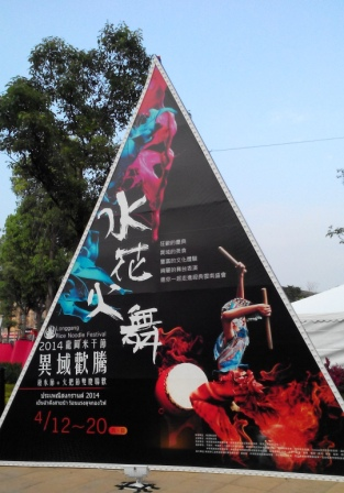 201龍岡米干節 (17).jpg