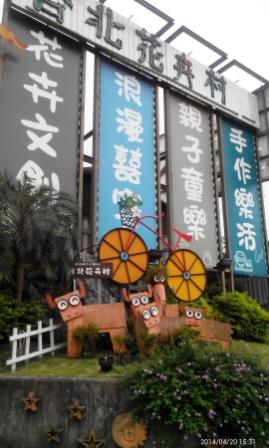 台北花卉村 (3).jpg