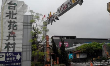 台北花卉村 (4).jpg