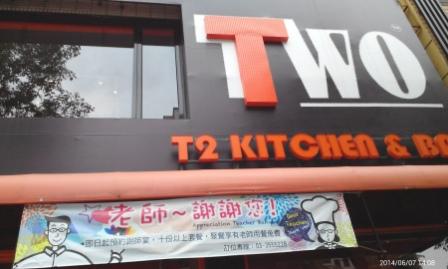 t2 kitchen & bar (18).jpg
